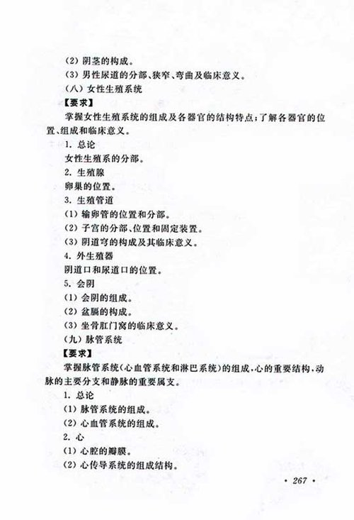 2010年成考专升本医学综合考试大纲
