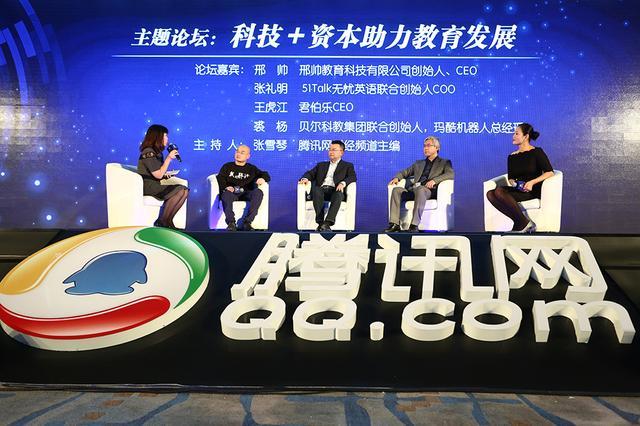 """教育创业家谈""""科技+资本"""":拥抱技术变革 """"寒冬""""中把握机遇"""
