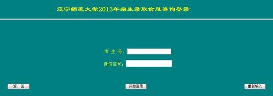2013年辽宁师范大学高考录取查询系统
