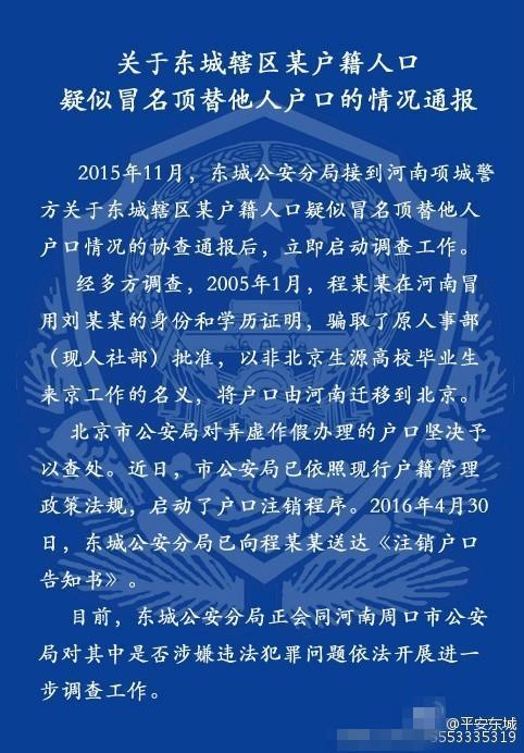"""北京通报""""女教师户籍被顶替迁京"""":开始注销"""