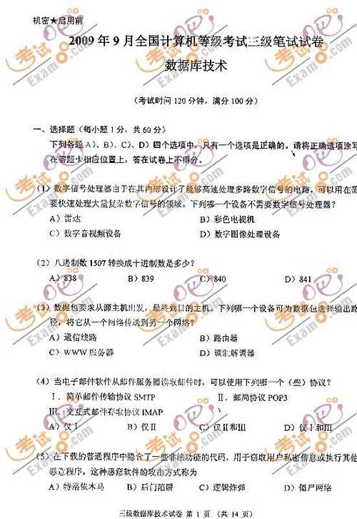 2009年9月计算机等级考试三级数据库试题