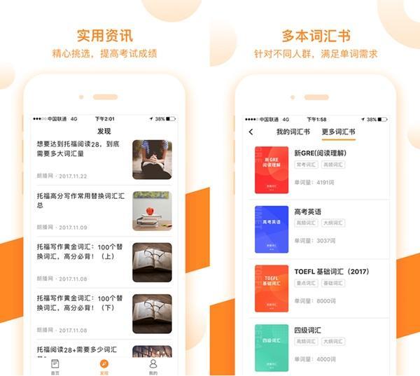日语二级词汇大全app_编程英语词汇大全app_安卓英语词汇立体记忆app