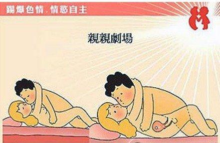 麻辣教师性学课爆满 图晒千奇百怪性教育_教育