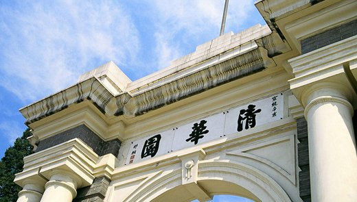 QS世界大学排名:中国11所大学进百强,清华排名创历史