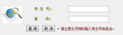 2013年重庆文理学院高考录取查询系统