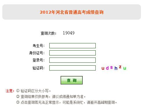 河北2012年普通高考成绩查询开始