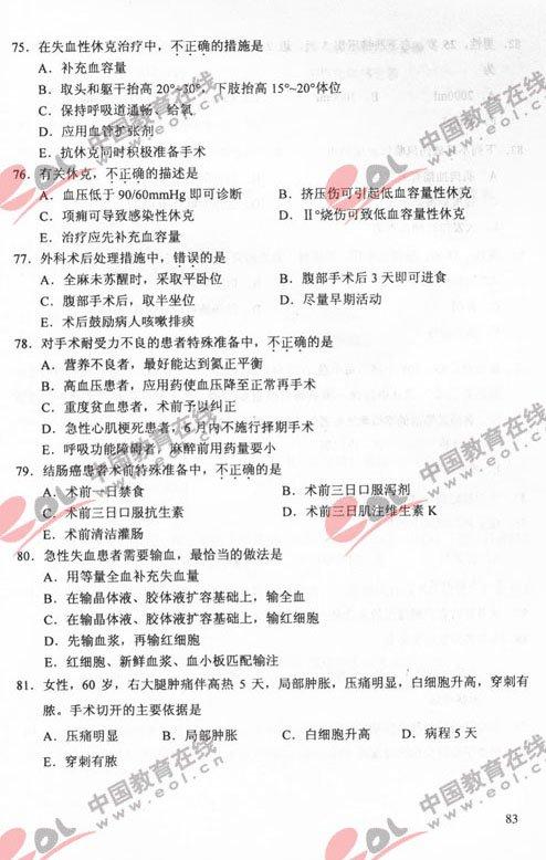 2011成考专升本医学综合试题及答案