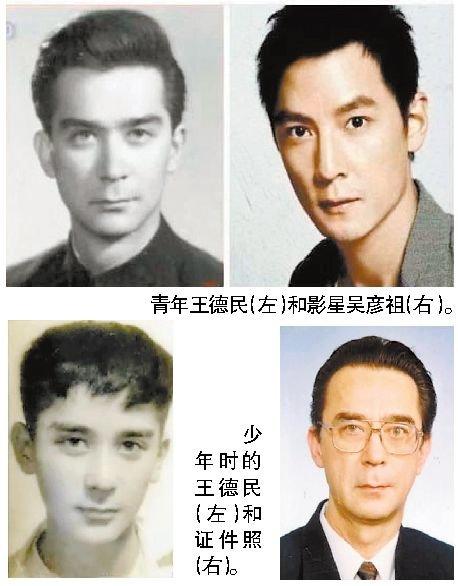 中国工程院院士王德民年轻时照片秒杀电影明星
