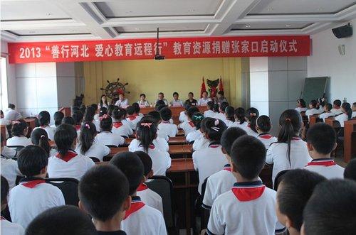 """""""善行河北爱心教育远程行""""首批捐赠活动完成"""