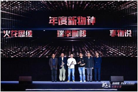 """""""年度新物种""""空降北京 火花思维成唯一一家获奖在线"""