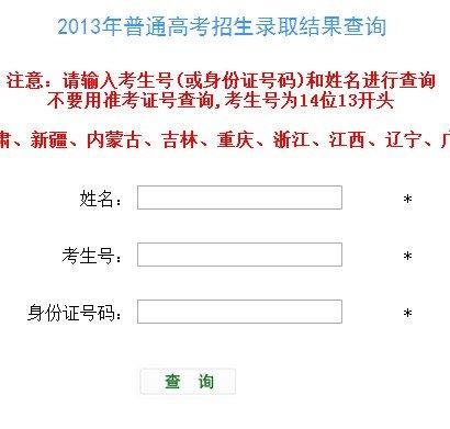 2013年华北电力大学高考录取查询系统