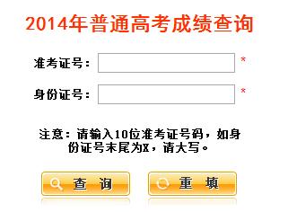 陕西2014年普通高考成绩查询开始