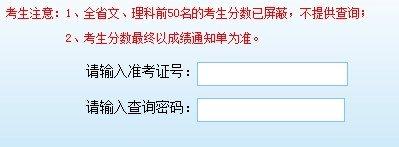 云南2012年普通高考成绩查询开始