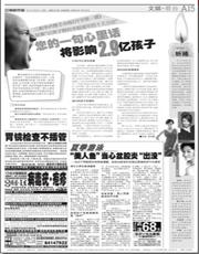 三湘都市报