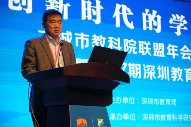大城市教科院联盟年会(2018)暨第57期深圳教育论坛隆重召开