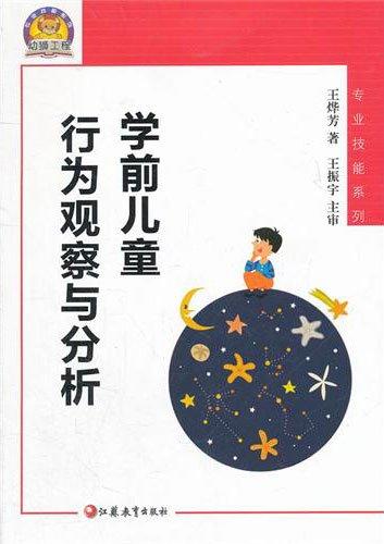 《学前儿童行为观察与分析》:读懂儿童行为和变化