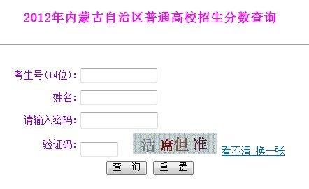内蒙古2012年普通高考成绩查询开始