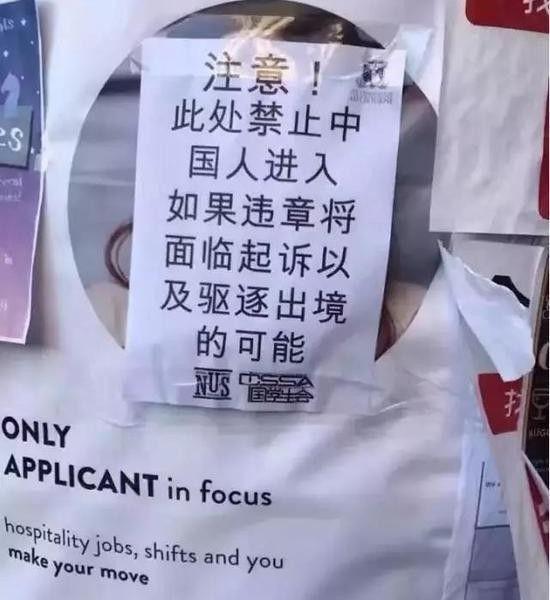 辱华事件频现 在澳的中国留学生还安全吗?