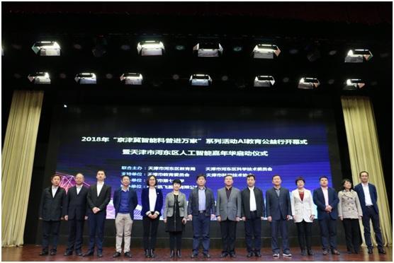 """京津冀""""AI教育公益行""""系列活动在津开幕"""