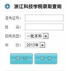 2013年浙江科技学院高考录取查询系统