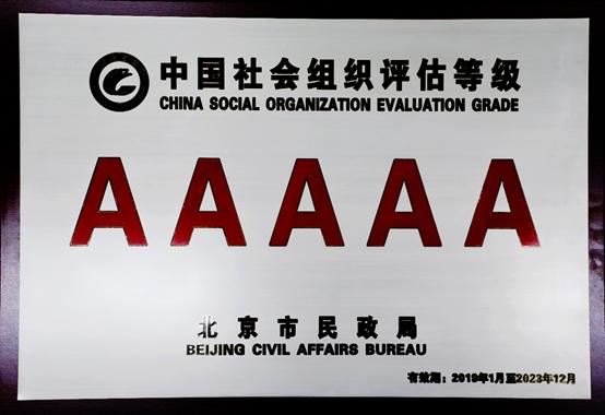 北京吉利学院再次获评北京市5A级社会组织荣誉称号