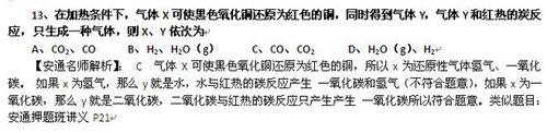 2010年成人高考高起点化学真题解析