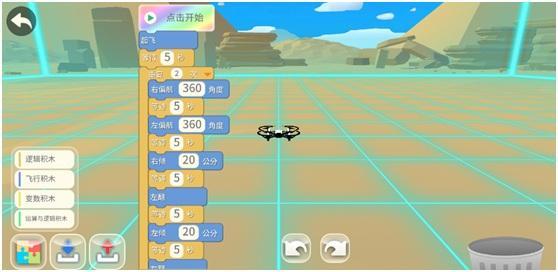 大疆创新针对企业级用户推出Tello Edu教育编程无人机 进军STEAM教育市场