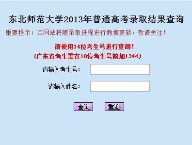 2013年东北师范大学高考录取查询系统