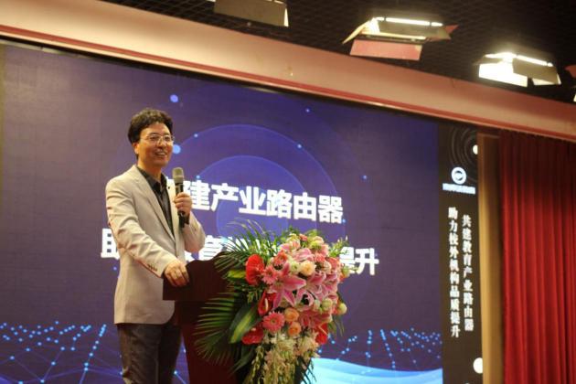 京师沃教育CEO赵映明:产业路由器将重构教育共同体
