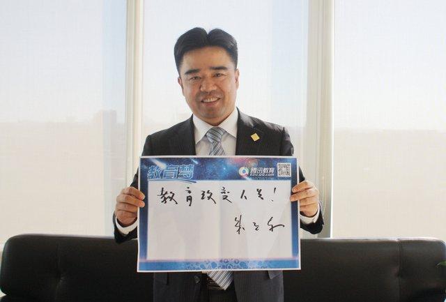 正保教育朱正东:远程教育将成为未来主流模式