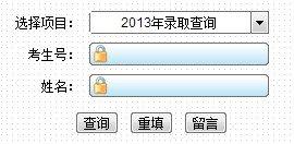 2013年浙江师范大学高考录取查询系统