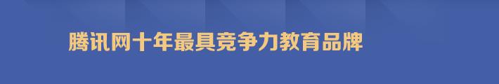 腾讯网十年最具竞争力教育品牌