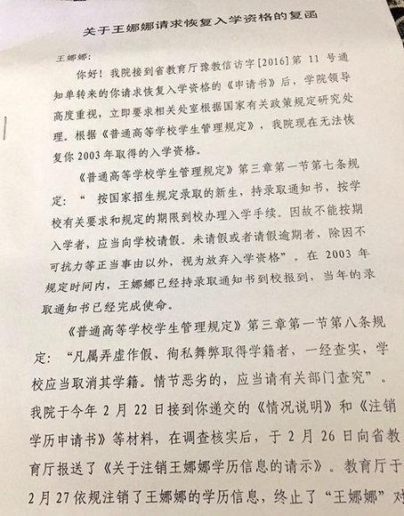 被冒名上大学女孩申请恢复学籍被拒 官方回应