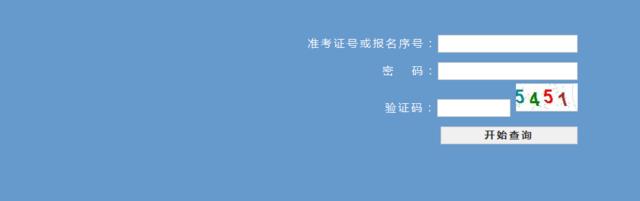 浙江2015年普通高考成绩查询开始