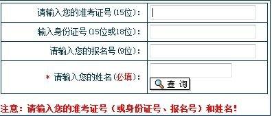 浙江大学2013年考研成绩开通查询