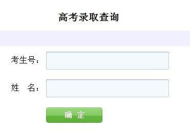 2013年黑龙江工程学院高考录取查询系统