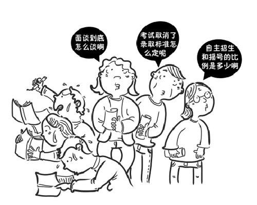 浙江小升初招生政策:民办初中招生面谈加摇号