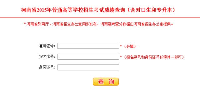 河南2015年普通高考成绩查询开始
