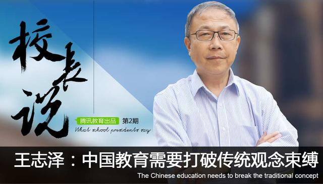 汇佳王志泽:中国教育需要打破传统观念束缚