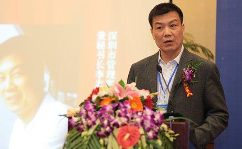 深圳副会长李志明:政府购买管理咨询培训服务