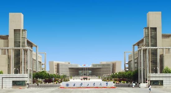 西安工业大学:分数优先 遵循志愿原则