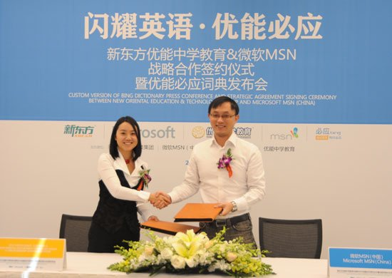 新东方携手微软 强势推出中学优能定制必应词典
