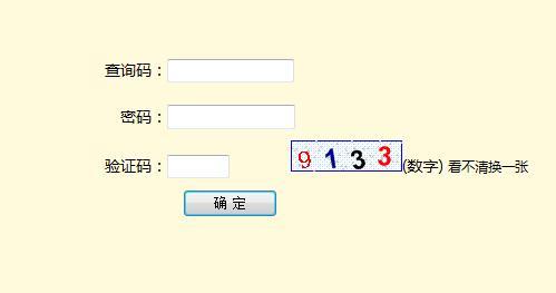 上海2014年普通高考成绩查询开始