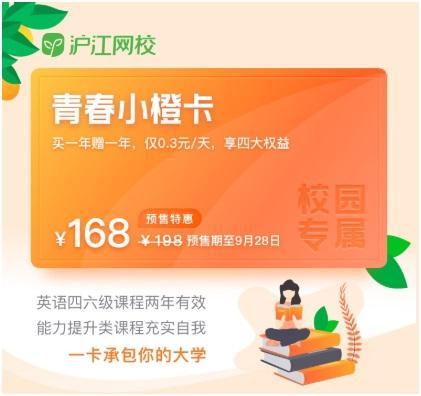 """在线教育竞争白热化 沪江网校发布首个网络学习卡""""青春小橙卡"""""""