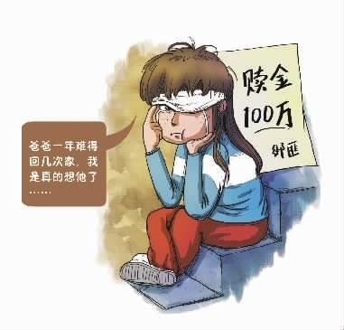 绑架女孩卡通动漫