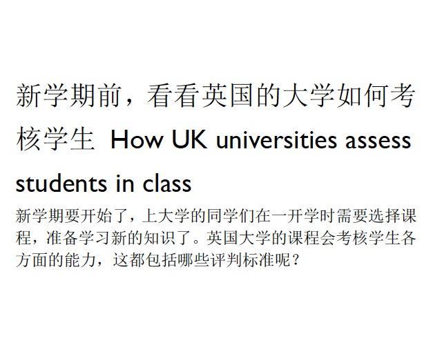 新学期前,看看英国的大学如何考核学生