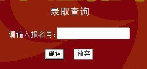 2013年武汉理工大学高考录取查询系统