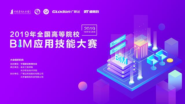 2019年全国高等院校BIM应用技能大赛圆满落幕