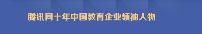 腾讯网十年中国教育企业领袖人物