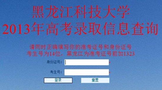 2013年黑龙江科技大学高考录取查询系统